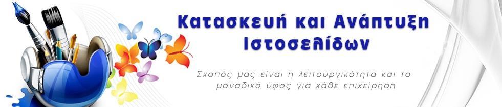 Κατασκευή και Ανάπτυξη Ιστοσελίδων -  Agios Nikolaos