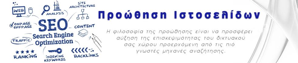 Προώθηση Ιστοσελίδων -  Rethymnon